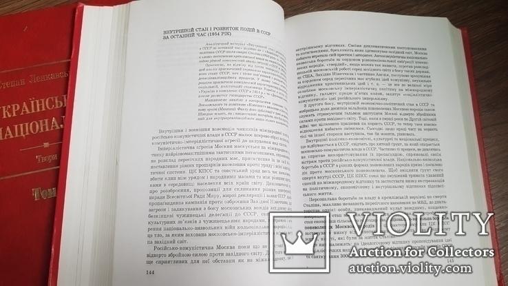 С. Ленкавський. Український націоналізм. Том 1, 2. За ред. О.Сича 2002-2003 рр., фото №12