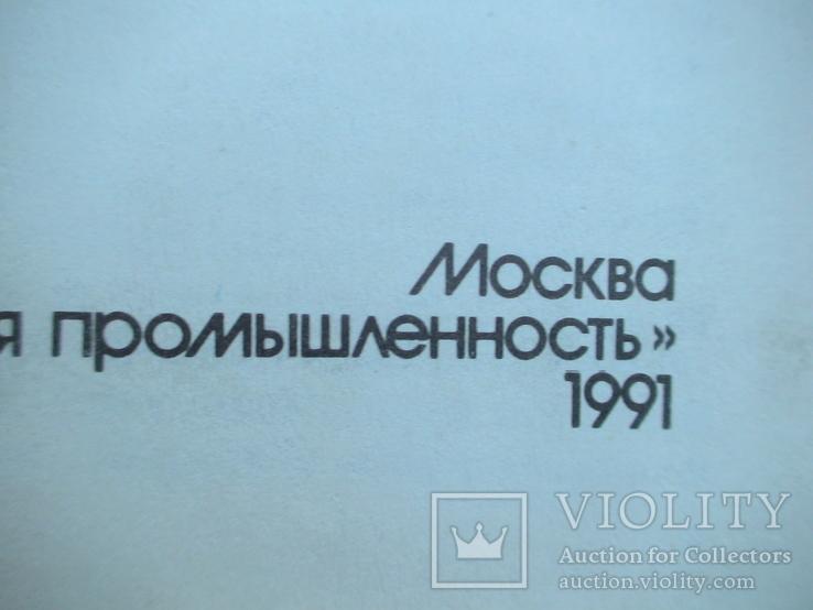 Террариум и его обитатели 1991р., фото №3