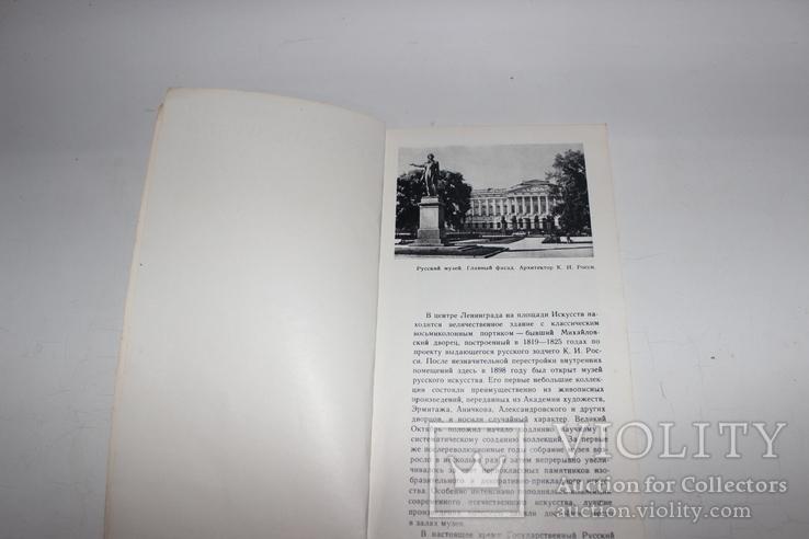 Русский музей 1969 года, фото №3