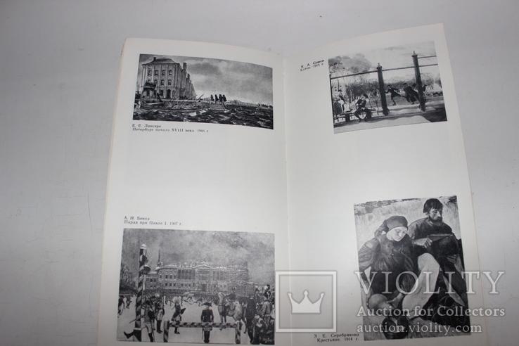 Русский музей 1969 года, фото №6
