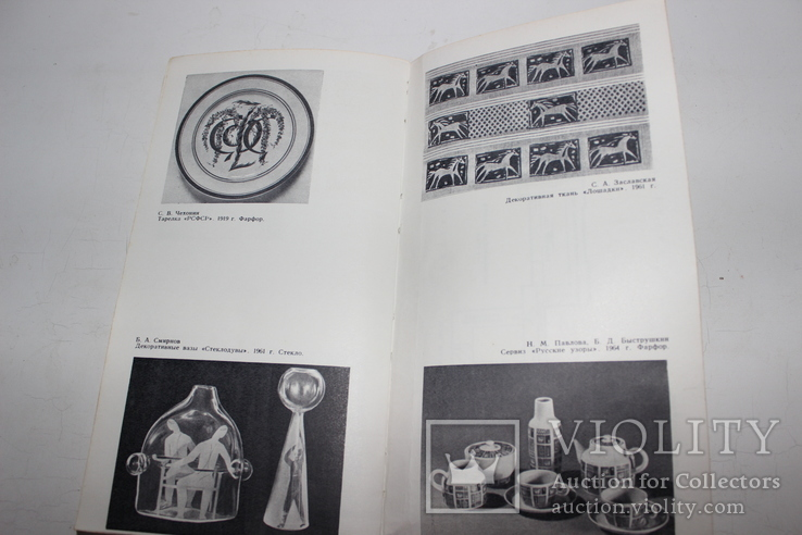 Русский музей 1969 года, фото №7