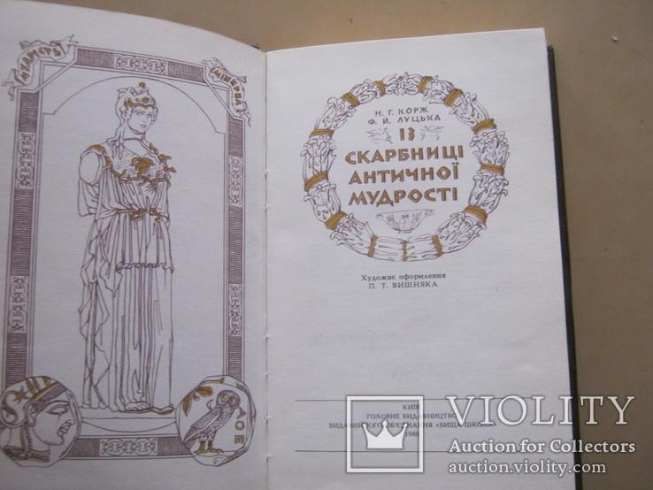 Iз скарбницi античноi мудростi, фото №6