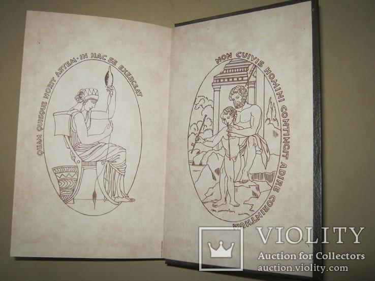 Iз скарбницi античноi мудростi, фото №11