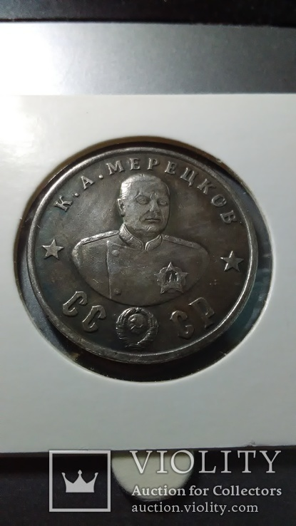 50 рублей 1945 СССР К.А. Мерецков копия, фото №2