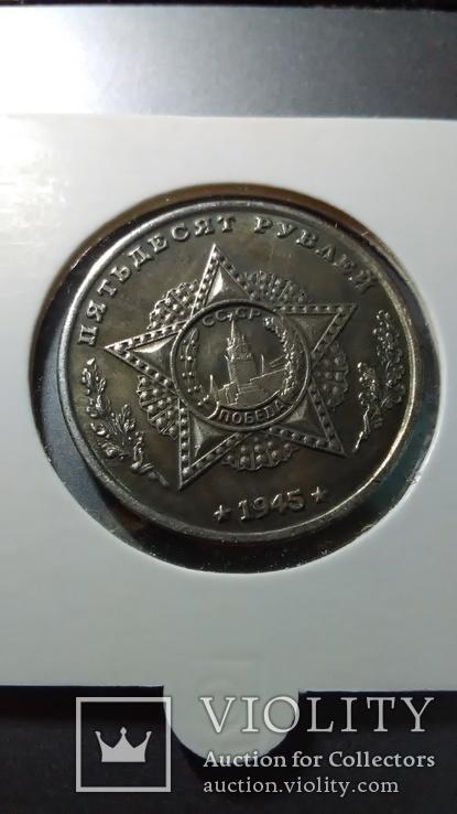 50 рублей 1945 СССР К.А. Мерецков копия, фото №3