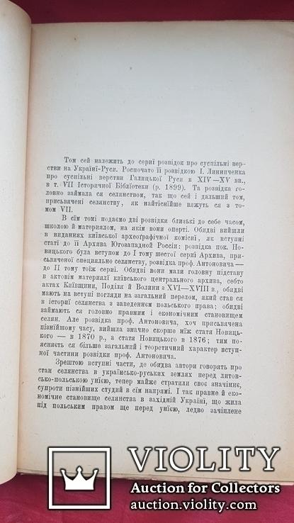 Розвідки про селянство на Україні-Руси в ХY- ХYІІ в. ч.1 Львів 1901 р., фото №4