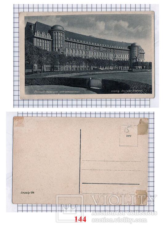 Лейпциг. Книгохранилище (144)