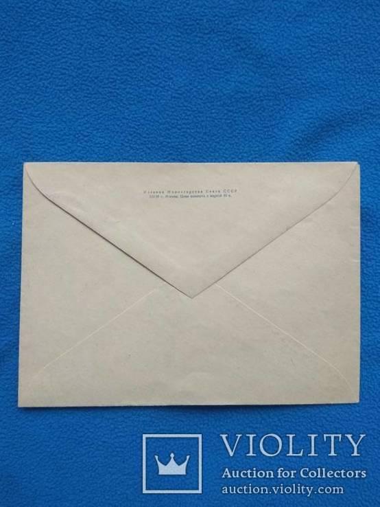 Киев. Почтовый конверт 1955 г., фото №5