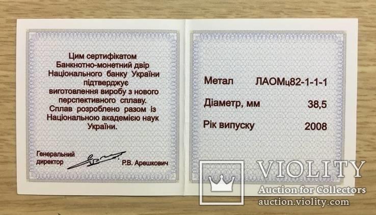 Медаль Монетного двора нбу 90 лет академии наук, фото №4