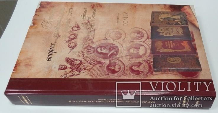 Каталог старых, замечательных и редких книг  О. П. Зимина 4 том, фото №3