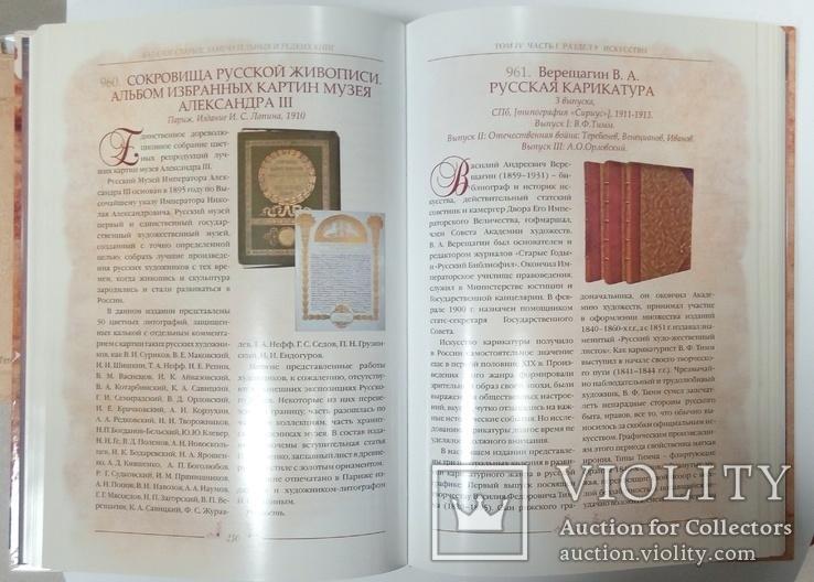 Каталог старых, замечательных и редких книг  О. П. Зимина 4 том, фото №5