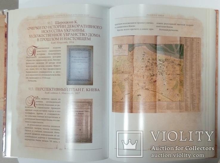 Каталог старых, замечательных и редких книг  О. П. Зимина 4 том, фото №7