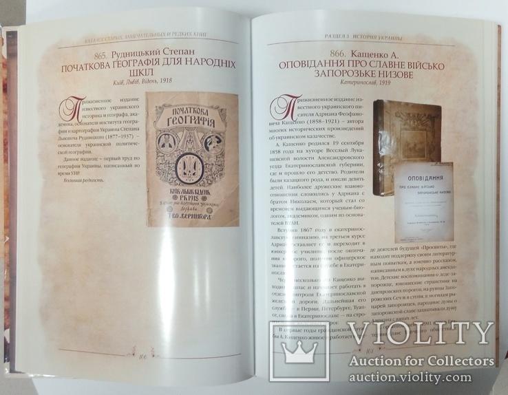 Каталог старых, замечательных и редких книг  О. П. Зимина 4 том, фото №8