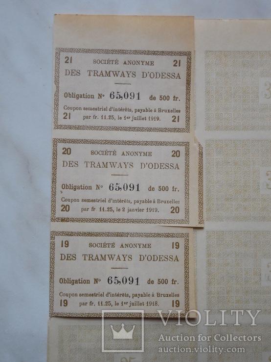 """Дореволюционная облигация Одесских трамвайных путей (""""Tramways D`Odessa"""")  с купонами., фото №7"""