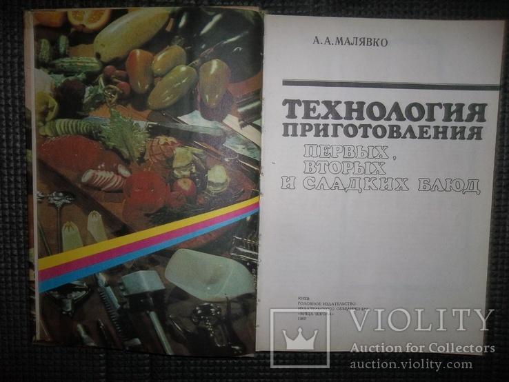Технология приготовления 1,2 и сладких блюд.1987 год., фото №4