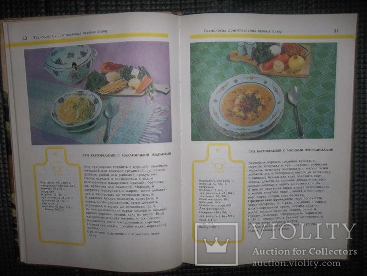 Технология приготовления 1,2 и сладких блюд.1987 год., фото №5
