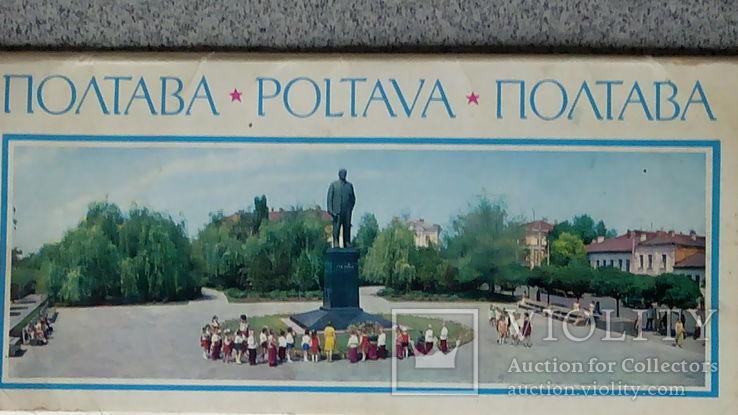 Панорамные открытки Полтава,тираж 50 000, фото №2