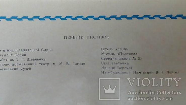 Панорамные открытки Полтава,тираж 50 000, фото №4