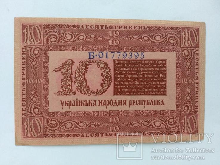 10 гривен 1918 серия Б unc, фото №3