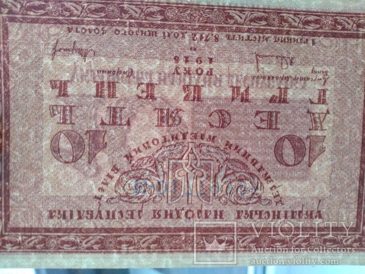 10 гривен 1918 серия Б unc, фото №4