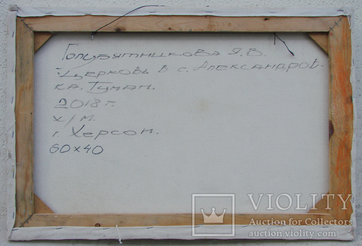 """Голубятникова Я.В. """"Церковь в с.Александровка. Туман"""" 60см х 40см, фото №9"""