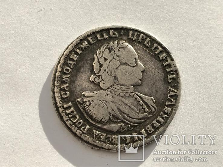 Полтина 1721