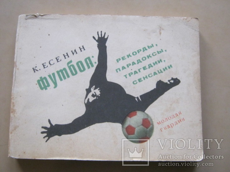 Футбол Рекорды, парадоксы,  трагедии, сенсации, фото №2