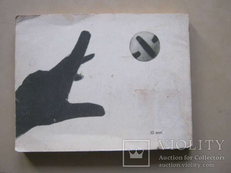 Футбол Рекорды, парадоксы,  трагедии, сенсации, фото №3