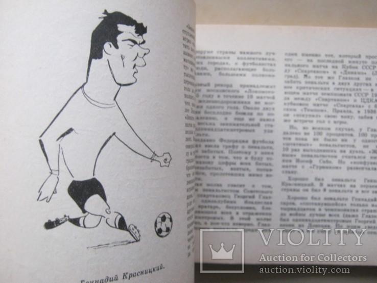 Футбол Рекорды, парадоксы,  трагедии, сенсации, фото №7
