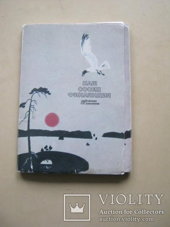 Наш сосед Финляндия худ. О. Савостюк  набор открыток 24 шт., фото №2