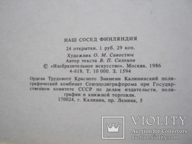 Наш сосед Финляндия худ. О. Савостюк  набор открыток 24 шт., фото №4