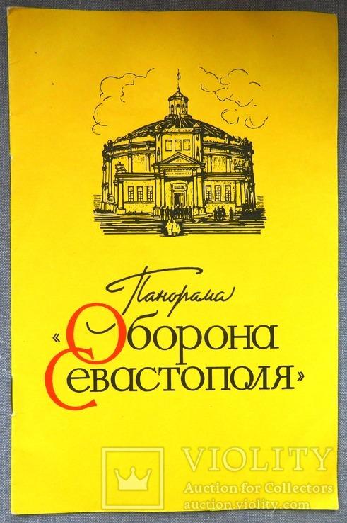 Рекламный буклет, Панорама Оборона Севастополя, Крым, 1976 г, фото №2
