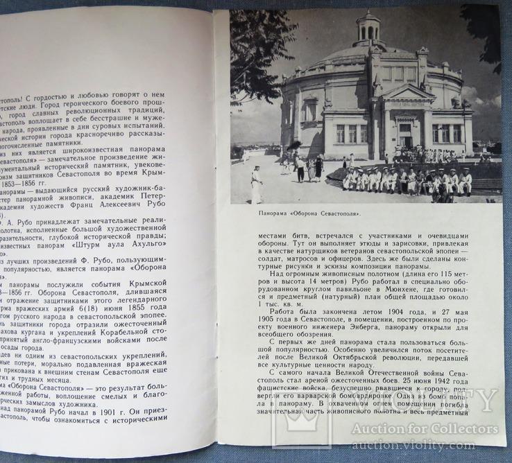 Рекламный буклет, Панорама Оборона Севастополя, Крым, 1976 г, фото №3