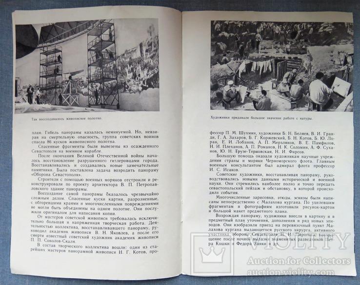 Рекламный буклет, Панорама Оборона Севастополя, Крым, 1976 г, фото №4