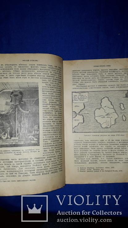 1914 Реклю - Земля в мировом пространстве, фото №7