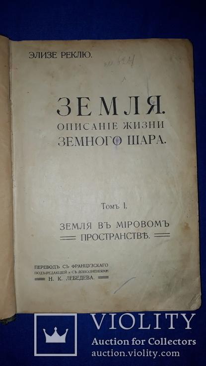 1914 Реклю - Земля в мировом пространстве, фото №8