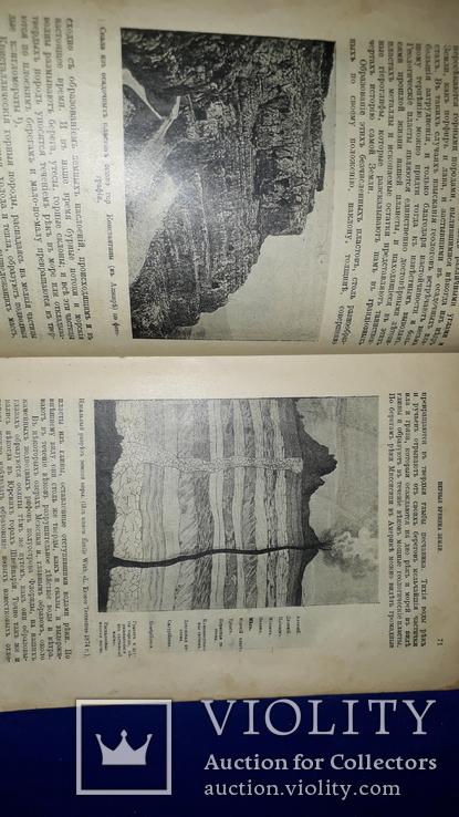 1914 Реклю - Земля в мировом пространстве, фото №9