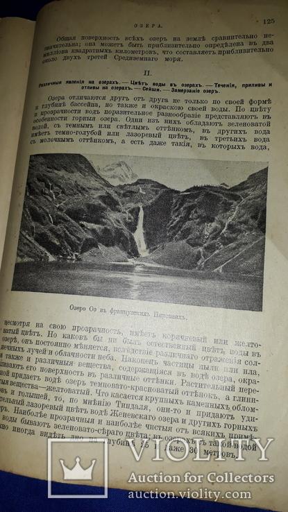 1914 Реклю - Источники, реки и озера, фото №3