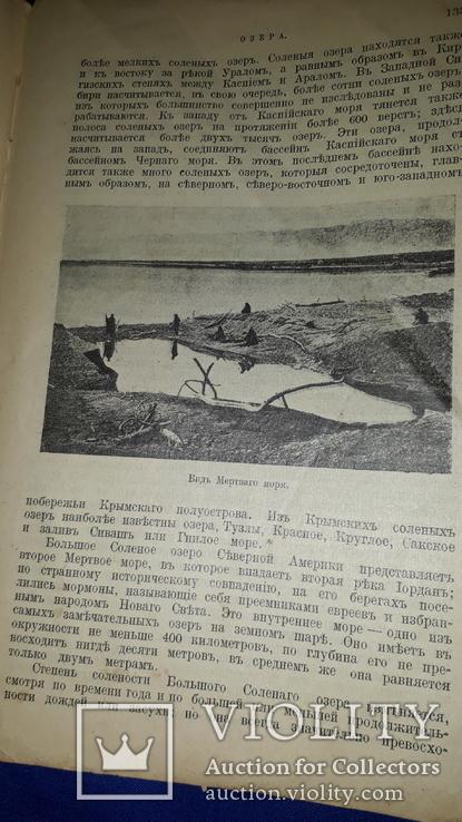 1914 Реклю - Источники, реки и озера, фото №5