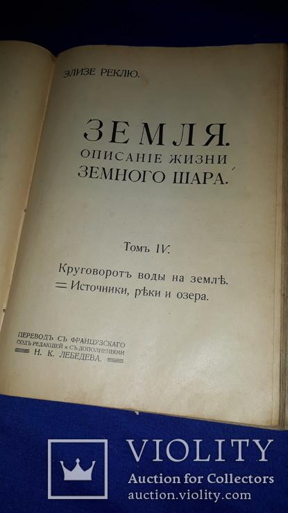 1914 Реклю - Источники, реки и озера, фото №7