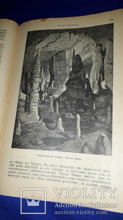 1914 Реклю - Источники, реки и озера, фото №9