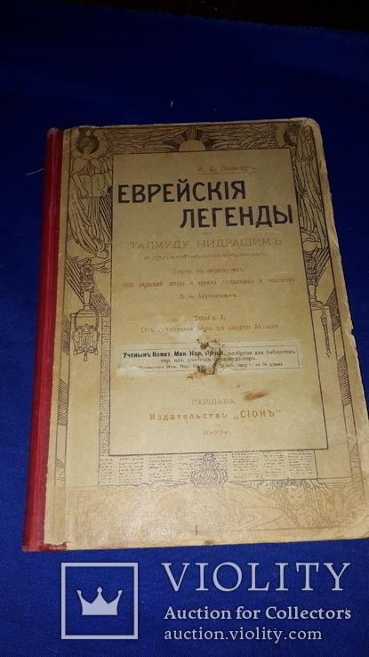 1903 Еврейские легенды по Талмуду, мидрашам и другим первоисточникам