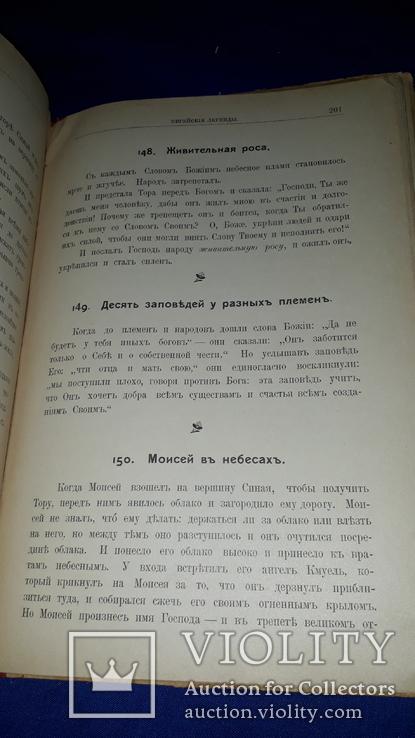 1903 Еврейские легенды по Талмуду, мидрашам и другим первоисточникам, фото №3