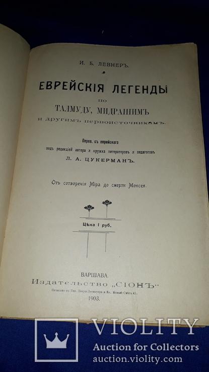 1903 Еврейские легенды по Талмуду, мидрашам и другим первоисточникам, фото №5