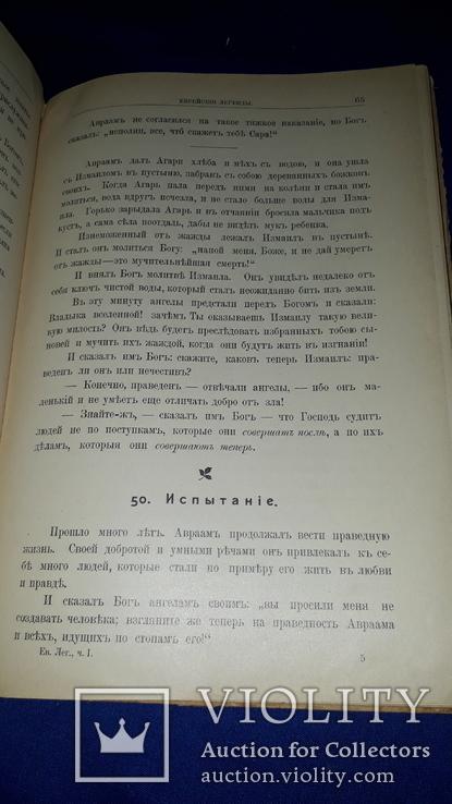 1903 Еврейские легенды по Талмуду, мидрашам и другим первоисточникам, фото №9