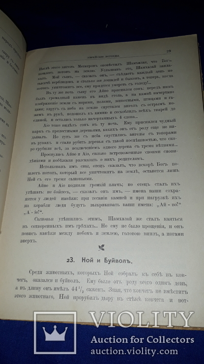 1903 Еврейские легенды по Талмуду, мидрашам и другим первоисточникам, фото №10