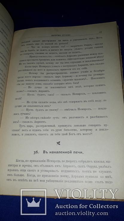 1903 Еврейские легенды по Талмуду, мидрашам и другим первоисточникам, фото №11