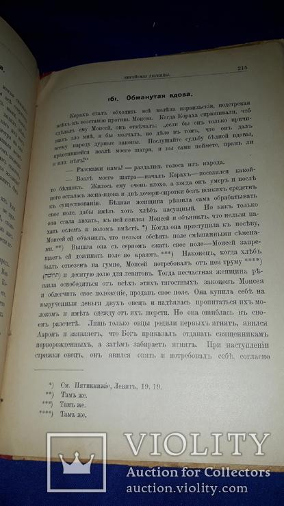 1903 Еврейские легенды по Талмуду, мидрашам и другим первоисточникам, фото №12