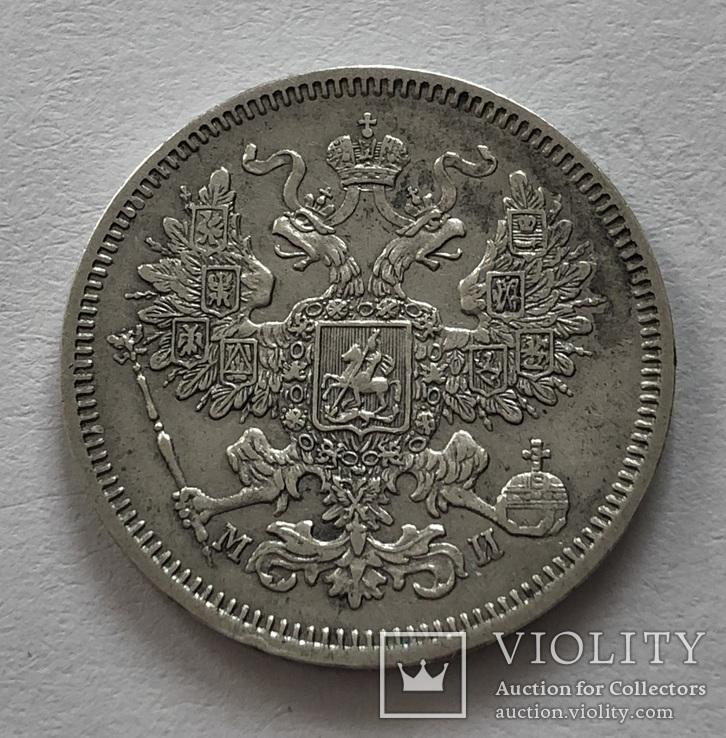 20 копеек 1861 МИ  Биткин R