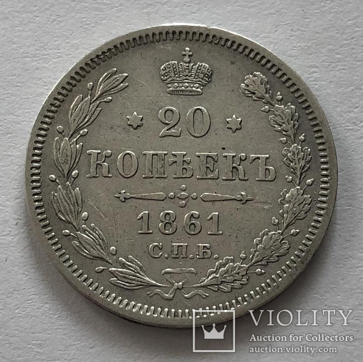 20 копеек 1861 МИ  Биткин R, фото №3